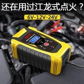 現貨 汽車摩托車6v12v24v伏電瓶充電器全智慧通用自動修復型蓄電池電機【全館免運】