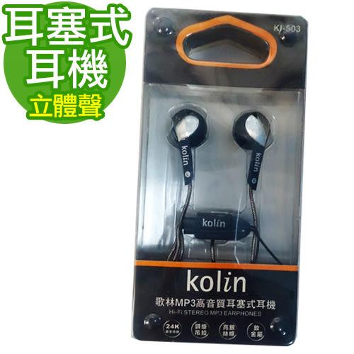 《 3C批發王 》Kolin KI-503 頸掛吊扣 立體聲耳塞式耳機