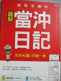 【書寶二手書T1/股票_QJA】補教老師的 當沖日記 我用K線3年賺一億_相良文昭,  賴惠鈴