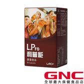 【GNC健安喜】LAC L.Pro 利普能膠囊食品80顆