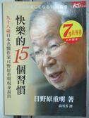【書寶二手書T6/養生_HLD】快樂的15個習慣_高雪芳, 日野原重明
