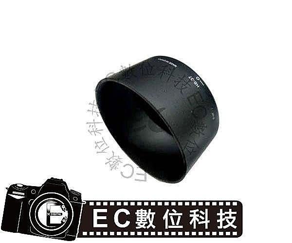 【EC數位】Nikon 專用 HB-37 遮光罩 適用 Nikon 85mm f/3.5G VR / 55-200mm f/4-5.6 VR