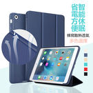 犀牛套 iPad Pro 9.7 201...