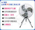 金展輝18吋四腳工業電風扇(A-1803...