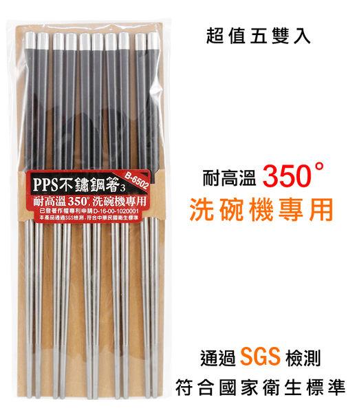 快速出貨★免運費 耐高溫洗碗機專用不鏽鋼筷 5雙入(年菜圍爐 適用) B-6502