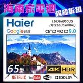 【Haier 海爾】65型4K安卓9.0認証雙頻聯網電視LE65U6950UG(含基本安裝) +贈Google TV智慧遙控器