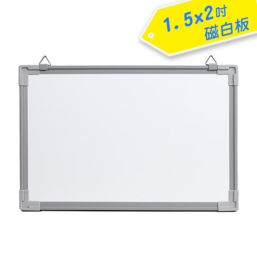 成功 1.5x2吋磁白板