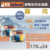 【毛麻吉寵物舖】紐西蘭 K9 Natural 90%生肉主食狗罐-無穀雞肉170g-24入 主食罐