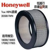 『保證恆隆行公司貨』Honeywell True HEPA濾心【 20500-TWN 】墨西哥製 / 適用機型:17000、18000