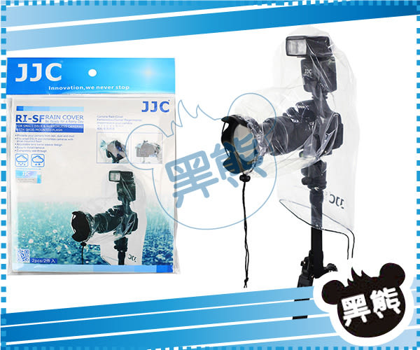 黑熊館 JJC RI-SF 相機雨衣 閃燈可使用 雨天神器 防雨罩遮雨衣防水雨披攝影防水 防雨 防塵