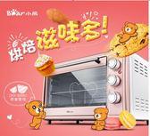 220VBear/小熊 DKX-B30N1多功能電烤箱家用烘焙迷你全自動30升大容量igo    晴光小語
