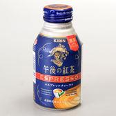 日本【KIRIN】午後紅茶-TEA LATTE 250g(賞味期限:2019.09)