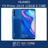 (贈玻璃貼+手機殼)華為 HUAWEI Y9 Prime 2019/6.59吋螢幕/升降式鏡頭/128GB【馬尼通訊】