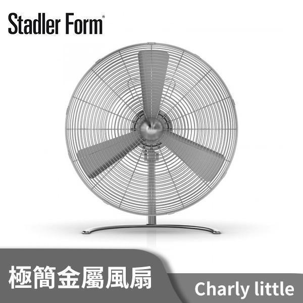 【防疫通風就靠我】瑞士Stadler Form Charly little 極簡金屬風扇 工業風 復古風