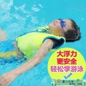 救生衣 水聲小孩嬰兒寶寶兒童救生衣 浮力背心馬甲 泡沫浮潛專業游泳裝備 麗人印象 免運