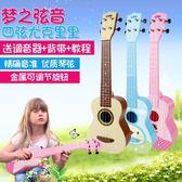 寶麗尤克里里初學者兒童小吉他玩具可彈奏樂器音樂玩具21寸配調音烏克麗麗 溫婉韓衣jy