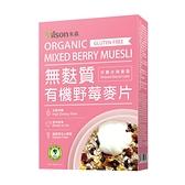 米森-無麩質有機野莓大燕麥片 400g **效期2022.10.17**