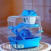 倉鼠籠子雙層四季通用產房新手布丁公婆金絲熊紫小城堡別墅 DJ3501【宅男時代城】