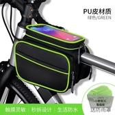 自行車包大容量防水手機橫梁掛包馬鞍騎行裝備【小檸檬3C】