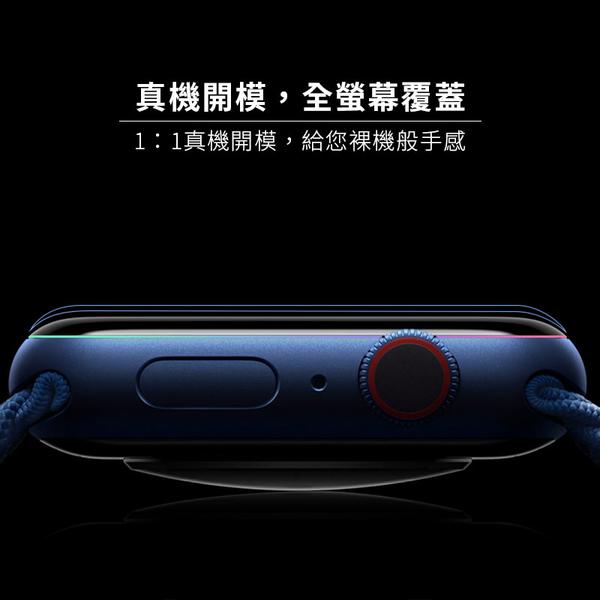 Apple Watch 4/5/6/SE 霧面磨砂熱彎滿版保護貼(40/44mm) 保護膜 軟膜 鑽石膜 防爆 防指紋