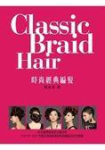Classic Braid Hair時尚經典編髮
