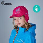 ADISI 童3L防水高透氣保暖護耳帽AS16004 (F) / 城市綠洲專賣(刷毛、三層布、3Layer、防水透氣、PTFE膜)