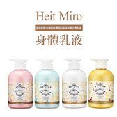 Heit Miro 牛奶柔皙/玫瑰粉嫩/馬油Q彈/玻尿酸水潤乳液 400ml 身體乳液【小紅帽美妝】