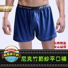 【台灣製】尼克舒爽竹節紗男平口褲/四角褲...