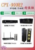 金嗓 點歌機 CPX-900R2 伴唱機/卡啦OK 超值組(內含點歌機、擴大機、無線麥克風組、雙十吋落地喇叭)