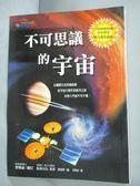 【書寶二手書T9/科學_IIU】不可思議的宇宙_愛德華