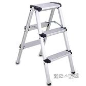 蝶意 雙面鋁合金梯子家用摺疊梯 日式雙層人字梯 家用凳梯 輕便 ATF 夏季狂歡