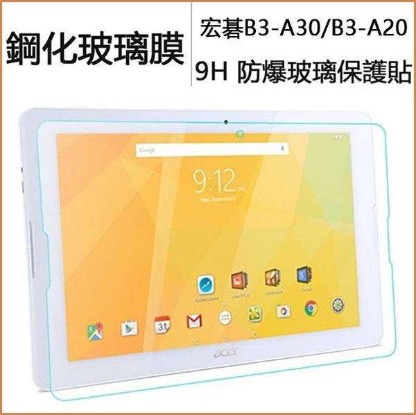 防爆膜 宏碁 Acer Iconia One 10 B3-A30 平板保護貼 保護膜 B3-A20 鋼化膜 防摔 B3-A30 玻璃貼 螢幕保護貼