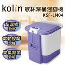 【歌林】豪華型深桶泡腳機KSF-LN04 保固免運-隆美家電
