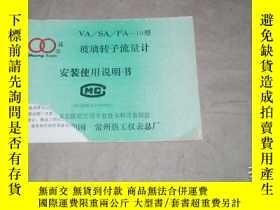 二手書博民逛書店罕見VA SA FA-10型玻璃轉子流量計安裝使用說明書(常州熱