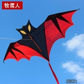 蝙蝠風箏兒童成人大型微風易飛高檔濰坊新款立體初學者創意【全館免運】