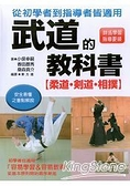 武道的教科書