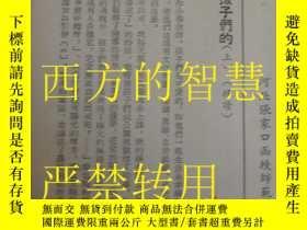 二手書博民逛書店1953年罕見張家口函授師範學校 語文教材 第27周 北京市特級