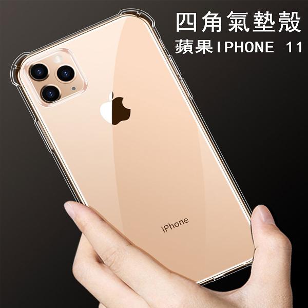 氣囊防摔殼 蘋果 iPhone 11 Pro Max 手機殼 保護套 iphone11 pro 四角加厚 防摔 超薄 矽膠套 透明殼