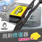 汽車雨刷修復器【HC010】WiperWizard雨刷膠條修復保養清潔器水撥刮片翻新用品雨刷精玻璃水#捕夢網