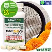 【買三送一】赫而司美國Kemin開明專利葉黃素植物膠囊(30顆4罐/組)