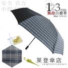 雨傘 萊登傘 超大傘面 可遮三人 不回彈 無段自動傘 鐵氟龍  易甩乾 Leighton (灰黑格紋)