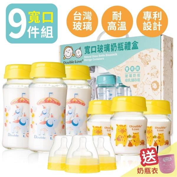 台灣玻璃奶瓶 DL寬口徑母乳儲存瓶兩用 九件套禮盒彌月禮【EA0045-B】銜接AVENT 貝瑞克 吸乳器