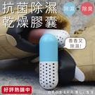 【現貨/防潮除臭】鞋子除溼 除濕 乾燥劑...
