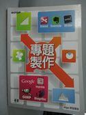 【書寶二手書T6/電腦_QIA】專題製作_ezgo開發團隊
