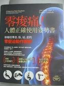 【書寶二手書T1/醫療_NFT】零痠痛!人體正確使用姿勢書_艾絲特.高克蕾