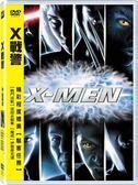 【漫威MARVEL 系列DVD  活動】X 戰警X 戰警2 OS 小舖