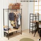 【JL精品工坊】無印原木風三層單桿衣櫥限時免運$1480/衣櫃/收納櫃/衣架/鐵力士層架/鐵架