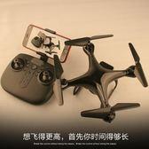 無人機高清專業航拍超長續航四軸飛行器