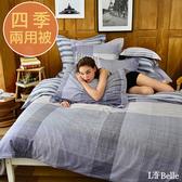 義大利La Belle《紳士物語》特大天絲舖棉防蹣抗菌吸濕排汗 四季兩用被