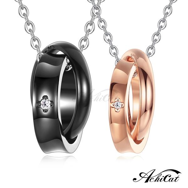 AchiCat 白鋼項鍊情侶對鍊 情深一世單個價格  C8030